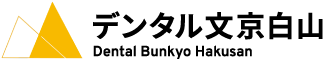 デンタル文京白山